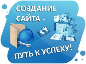 создание сайтов Саратов