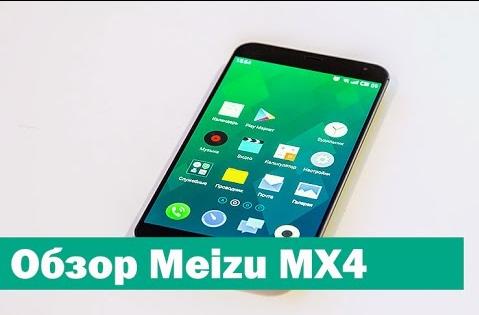 Полный обзор смартфона Meizu MX4