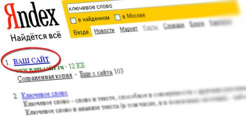 Что нужно делать чтобы поисковые системы полюбили ваш сайт