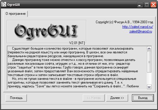 Программа для русификации Ogregui