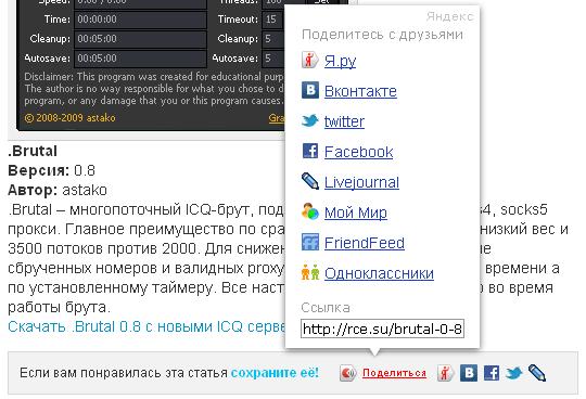 Блок «Поделиться» от Яндекса на RCE.SU