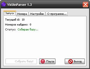 UinParser [VK]