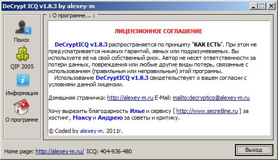DeCryptICQ