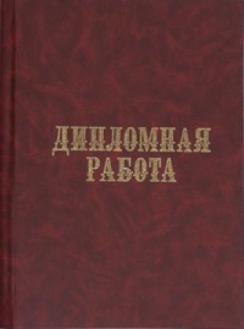 diplomnaya_rabota