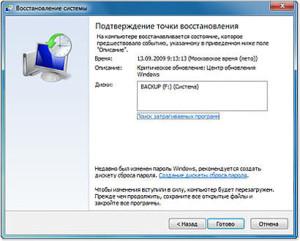 vosstanovlenie-sistemy-windows-7