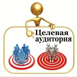 celevaya_auditoriya