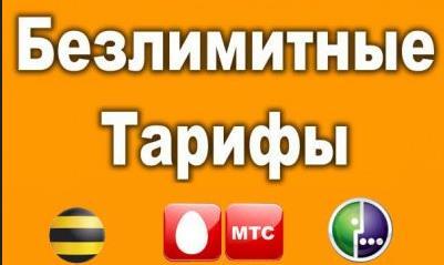 Безлимитные тарифы от операторов связи
